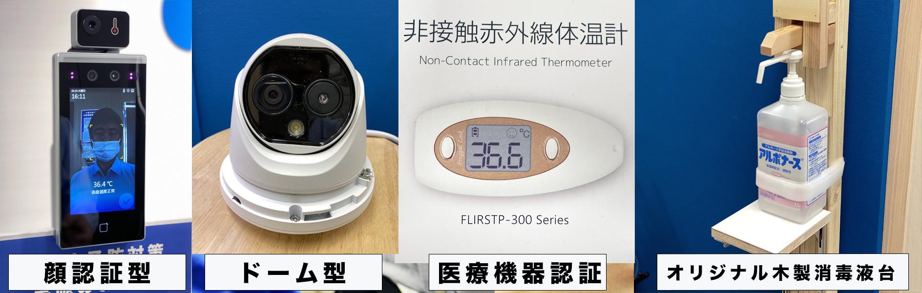 検温機器サーモグラフィーの写真